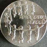 イスラエル銀貨 西暦1959年