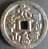 大型   絵 銭(壬申山)