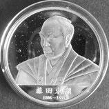 純銀貨 藤田東湖 1806~1855年