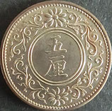 5厘青銅貨 大正6年