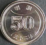 菊穴ナシ50円ニッケル貨 昭和32年