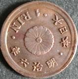 1厘銅貨 明治6年