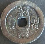 大型紹聖元宝(篆)  西暦1094年