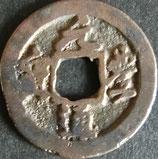 元豊通宝 西暦1078年
