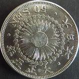 旭日50銭銀貨(大正5年)