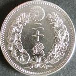 竜20銭銀貨(明治26年)