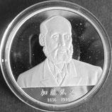 純銀貨 加藤弘之 1836~1916年