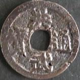 洪武通宝(背治) 西暦1618年