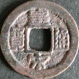 皇宋通宝 西暦1039年