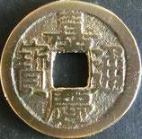 嘉慶通宝 西暦1797年