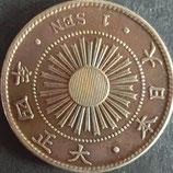 稲1銭青銅貨 大正4年