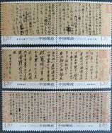 中国古代書ー行書
