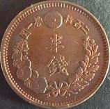 半銭銅貨 明治7年 後期