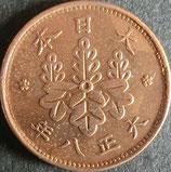 桐1銭青銅貨 大正8年