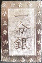 安政一分銀(Fb)ス山両横点X銀・アキ座アキ是