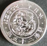 竜20銭銀貨(明治25年)