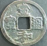 大型宣和元寶 西暦1119年