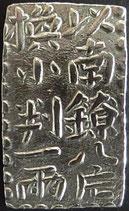 古南鐐二朱銀    中間型