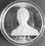 純銀貨 三条実美 1837~1891年