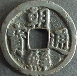 朝鮮通寶(磨輸)  西暦1425年