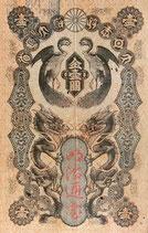 明治通宝1円