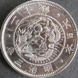 旭日竜20銭銀貨(明瞭ウロコ) 明治3年