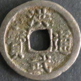 洪武通宝(一銭) 西暦1370年