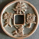 大型崇寧通寶 西暦1104年