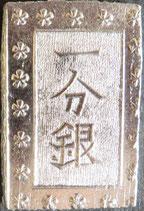 安政一分銀(ヘ山円点X銀・ス山逆メ銀)Gd
