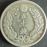 竜50銭銀貨(上切) 明治33年