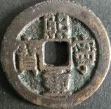 大型煕寧重寶 西暦1068年