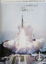 ペンシルロケット50周年