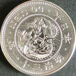 竜50銭銀貨(明治31年 )下切り