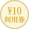 10円利用券