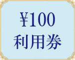 100円利用券