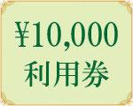 10,000利用券