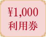 1,000円利用券