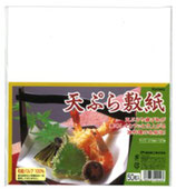 Absorbent paper for Tempura 天ぷら敷紙 50P