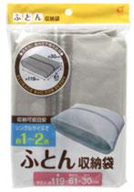 Storage Bag for Duvets  ふとん収納袋