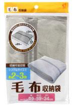 Storage Bag for Blanket  毛布収納袋