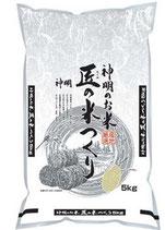 Shinmei Blend rice Takumi 5kg 神明のお米 匠の米つくり
