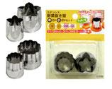 Flower shape molds Mx2P Sx2P  野菜抜き型 中2P、小2Pセット