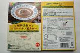 無添加植物素材のバターチキン風カレー 170g×2箱