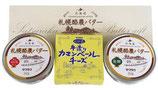 GS-2ギフトセット バター+カマンベール