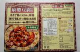 無添加麻婆豆腐の素(レトルト) 180g×2箱