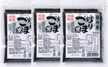 無添加国内産 炒りごま 黒 45g×3袋