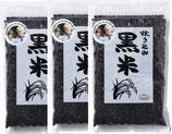 無添加炊き込み黒米(国内産) 300g×3袋