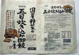 無添加国産野菜の五目炊き込み御飯の素 150g×2パック