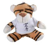 Schlüsselanhänger Karate-Tiger