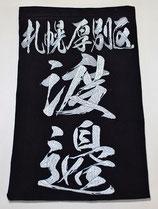 刺繍垂ネーム「オリジナルかすれ書体」
